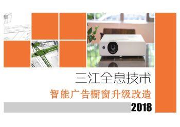 三江汇联橱窗广告电子画册