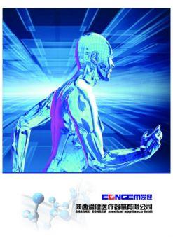 医用高分子夹板-低温热塑板系列电子画册