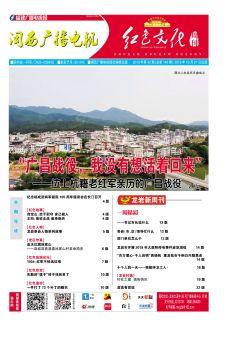 红色文化周刊  2019年10月21日出版 电子杂志制作平台