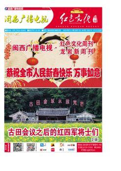 红色文化周刊  2020年1月20日出版 电子书制作软件