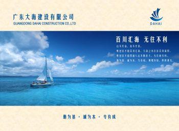 广东大海建设有限公司电子画册