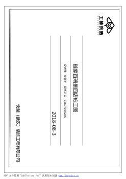 链家百瑞景店四店电子杂志