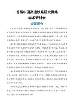 首届中国高速铁路研究网络学术研讨会宣传画册