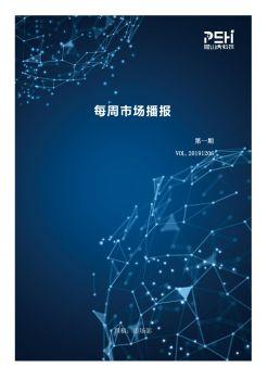 VOL.20191206爬山虎科技—每周市場播報12月周刊-第一期