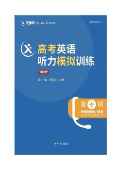 天学网百朗英语——高考英语听力模拟训练(第十辑)【样】电子书 电子书制作软件