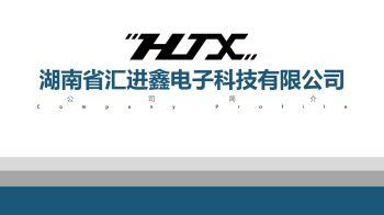 湖南省匯進鑫電子科技有限公司簡介電子版v1.0電子畫冊