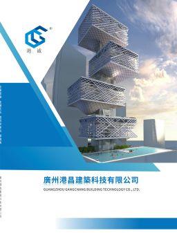 广州港昌建筑科技有限公司2020年画册,3D翻页电子画册阅读发布平台