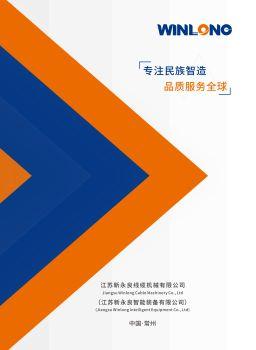 新永良画册电子册 电子书制作软件