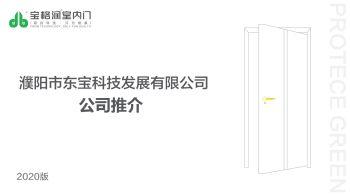 (2020第一版)濮阳市东宝科技发展有限公司简介电子画册