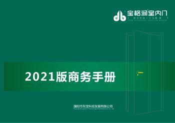 濮阳市东宝科技发展有限公司商务手册