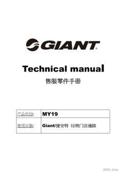 MY19 Giant零件技术手册 电子书制作平台