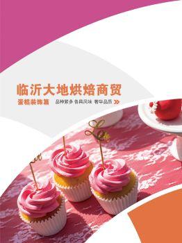 蛋糕装饰篇电子宣传册