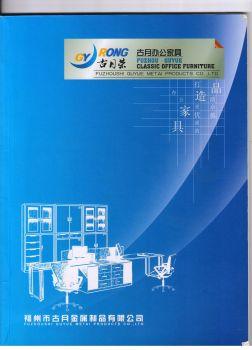 福州市古月金属制品有限公司电子画册