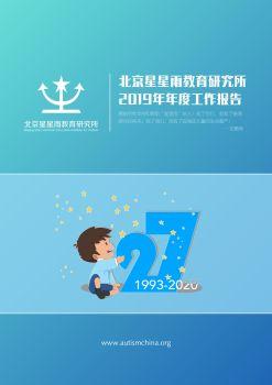 (电子)北京星星雨教育研究所2019年年度工作报告电子书