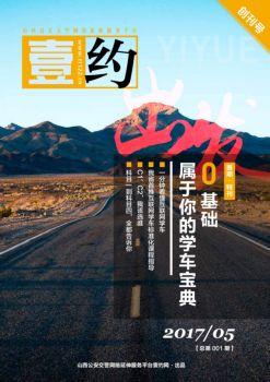 特刊:壹约·出发(201705期)