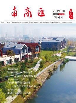 《南商汇》2019年1月创刊号 电子杂志制作平台