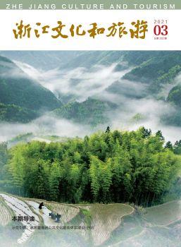 《浙江文化和旅游》2021年第3期(總第232期)電子刊物 電子書制作軟件
