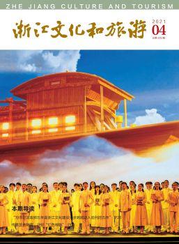 《浙江文化和旅游》2021年第4期(总第233期)电子杂志 电子书制作软件
