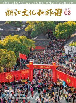 《浙江文化和旅游》2021年第2期(总第231期)电子宣传册 电子书制作软件
