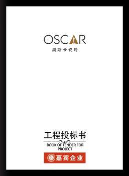 奥斯卡工程投标书电子宣传册
