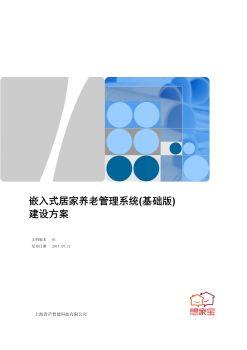嵌入式居家养老管理系统-基础版电子书
