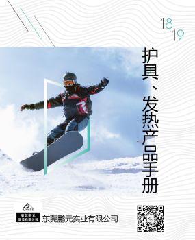 18-19鹏元滑雪配件(发热鞋垫+发热袜子+护具)电子杂志
