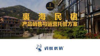 裏海民宿产品销售与运营托管方案电子画册