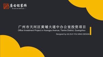 广州市天河区黄埔大道中办公室投资项目宣传画册