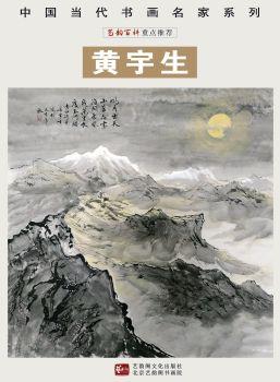 黄宇生 电子杂志制作平台
