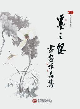 墨之缘书画作品集 电子杂志制作平台