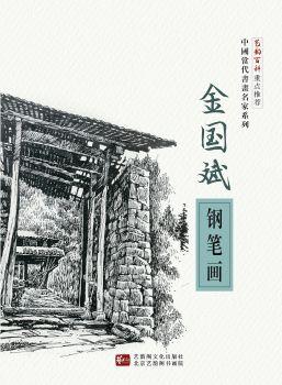 金国斌钢笔集 电子书制作平台
