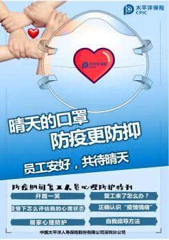 防疫期间员工心理防护特刊(第1期) 电子书制作软件