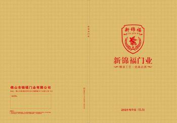 佛山锦福门业2019图册