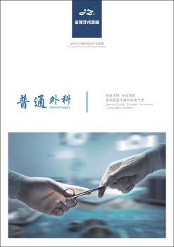 JZ普外科产品图册