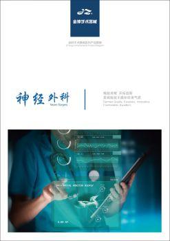 JZ神经外科产品图册