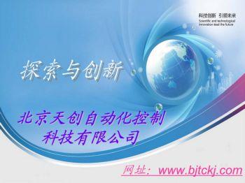 北京天创自动化控制科技有限公司电子画册