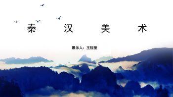 秦汉美术电子书
