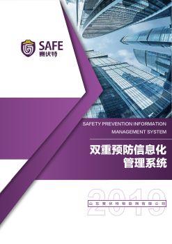 双重预防信息化管理系统 电子杂志制作平台