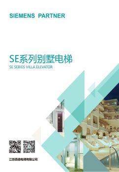 SE系列别墅电梯电子样册(08A)
