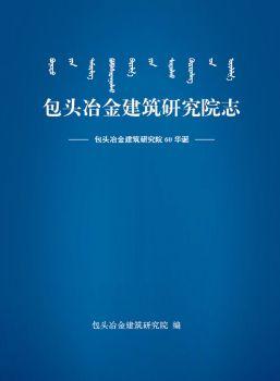《包头冶金建筑研究院志》电子画册