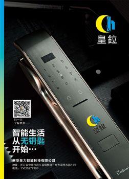 皇鉝 指纹锁 2019最新款式 电子杂志制作平台