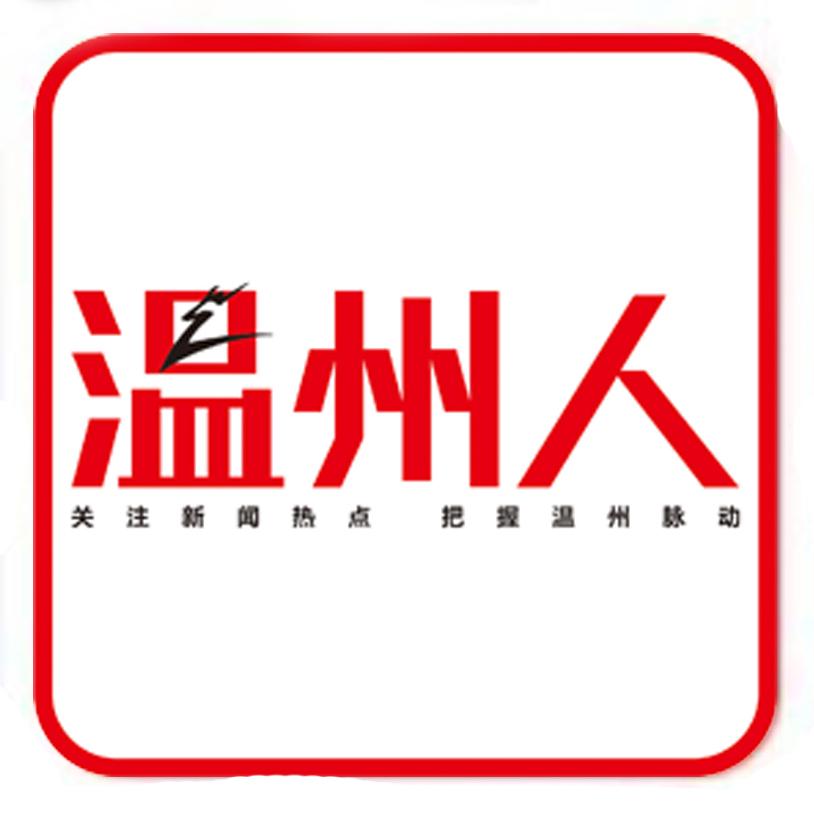 温州人杂志 电子书制作软件