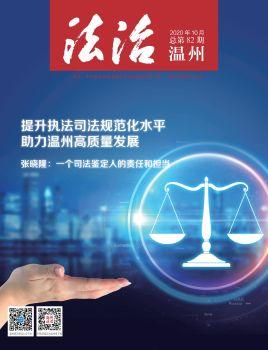 《法制溫州》2020年10月刊