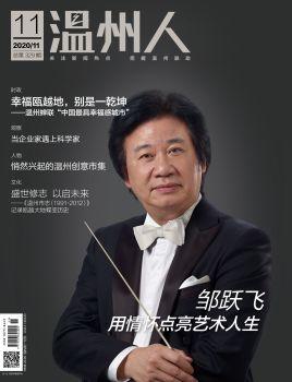《温州人》2020年11月刊