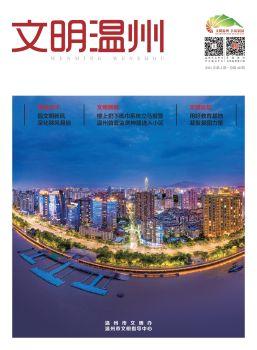 《文明温州》2021年第2期电子刊物 电子书制作软件