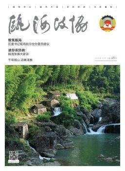 《甌海政協》2020年10月刊,在線數字出版平臺