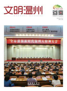 《文明温州》2020年5月刊 电子书制作软件