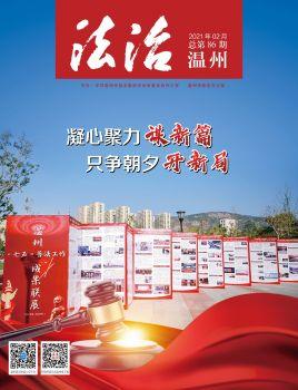 《法制温州》2021年2月刊