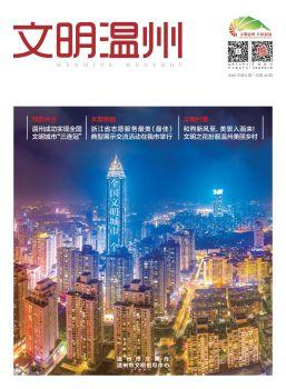 《文明溫州》2020年第6期電子書