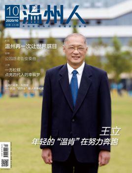 《温州人》2020年10月刊 电子书制作软件